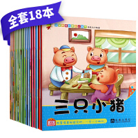 带拼音的儿童绘本睡前故事书 适合0-1-2-3-4-5-6-7岁孩子幼儿启蒙早教读物书籍 丑小鸭三只小猪注音版婴儿宝宝