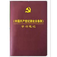 中国共产党纪律处分条例学习笔记本32本 2018新版修订 现货闪发