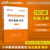 中公教育2019国家教师资格考试专用教材:综合素质小学