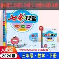 2020春 七彩课堂 三年级数学 下册 人教版附带预习卡