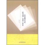 埃塞俄比亚联邦制(1950-2010)张湘东9787513607070【新华书店 稀缺收藏书籍】