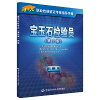 宝玉石检验员(四级)第2版1+X职业技能鉴定考核指导手册