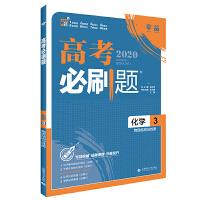 理想树67高考2020新版高考必刷题 化学3 物质结构与性质 高考专题训练
