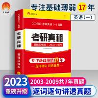 考研真相英语一2022 考研真相2022 考研英语一真题 基础加强版 巨微考研英语考研1号 2002-2008考研英语一