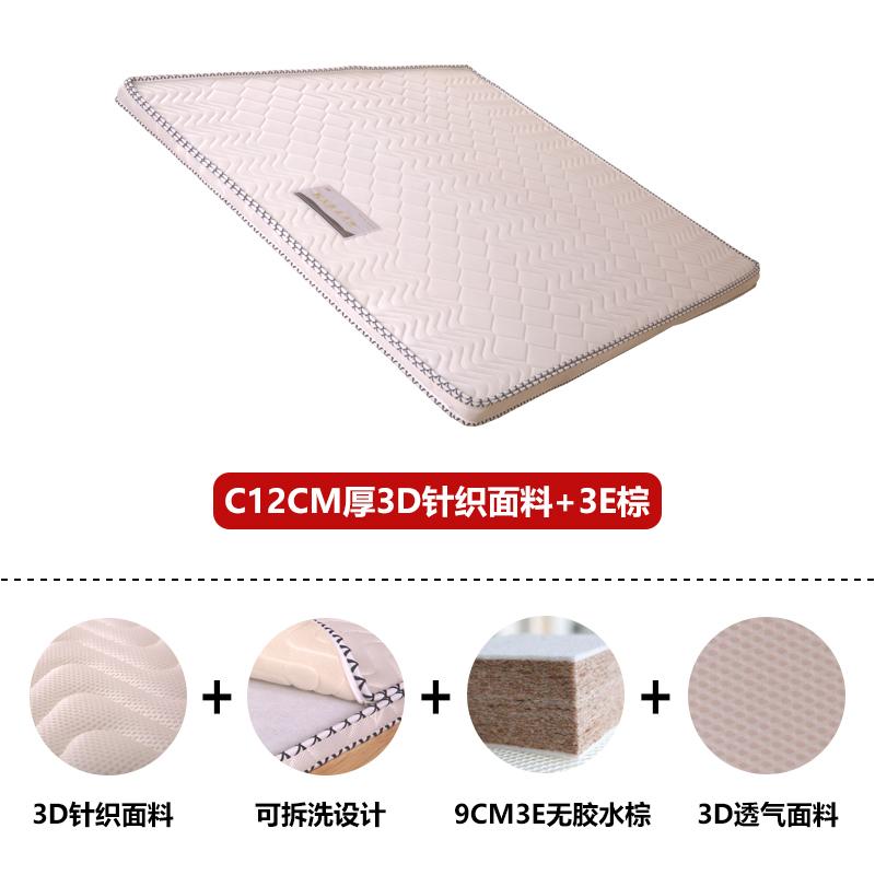 棕垫椰棕床垫无胶水偏硬棕榈床垫乳胶1.8m 1.5米薄折叠经济型定做 C12CM 3D面料拆洗+3E棕 1