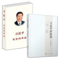 习近平讲故事+习近平谈治国理政(套装共2册)