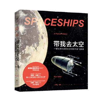 带我去太空  一部幻想与现实交织的 宇宙飞船史 1000余幅珍贵照片