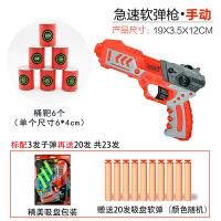 软弹枪 儿童玩具枪 手动可发射枪 安全吸盘男孩礼物 标准配置