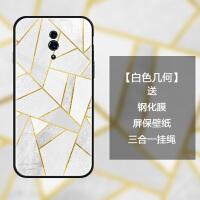 opporeno手机壳玻璃个性几何oppo re0倍变焦版防摔保护套男女 oppo reno-白色几何(玻璃壳)
