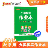 包邮2019秋 PASS小学学霸作业本数学六年级/6年级上册北师版 大字护眼