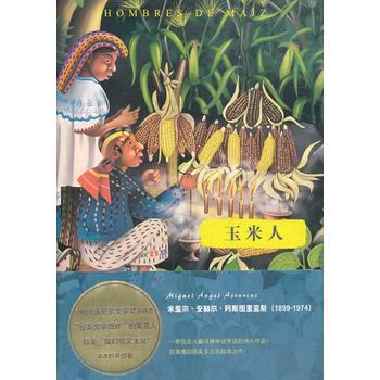 玉米人(阿斯图里亚斯系列作品)