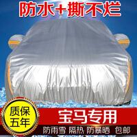 宝马5系3系7系730车衣防晒防雨隔热X1X5X6X3汽车车罩525li320li 2系 专用