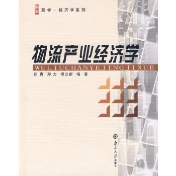 【二手旧书9成新】物流产业经济学 田青,郑力,缪立新著 南京大学出版社 97873050492