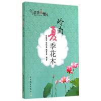 岭南夏季花木(四季花城)