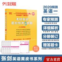 [包邮]张剑黄皮书考研英语一 2020考研英语最后预测5套题 考研英语一模拟卷冲刺 张剑五套题