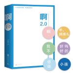 啊2.0(新增10万字并包含旧书全文,大冰2020年作品!随书附赠6款贴纸!)