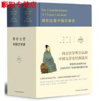 【旧书9成新】【正版现货包邮】哥伦比亚中国文学史,梅维恒,新星出版社,9787513311144