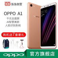 【当当自营】OPPO A1 香槟色 全网通3GB+32GB 全面屏拍照4G手机 双卡双待