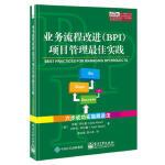 业务流程改进(BPI)项目管理实践――六步成功实施跟进法( [美]Gina Abudi(吉娜.阿比戴),Yusuf A