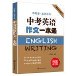 中考英语作文一本通(中高考一本通系列) 任瑞蕊 9787532775392