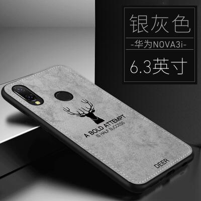 华为p20手机壳p20pro保护套mate20软创意20x华为nova3女nova3i潮4e男款no nova3i - 银灰色 亲肤手感,防滑防汗。