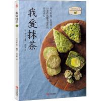 我爱抹茶 青岛出版社
