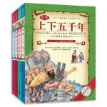 中华上下五千年(一至四 共4册)彩绘注音版