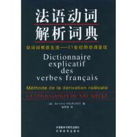 【二手书旧书9成新】 法语动词解析词典 (法)乌尔卡德 ,张煦智 外语教学与研究出版社