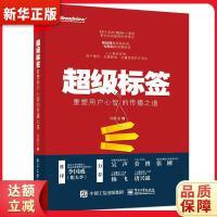 超级标签:重塑用户心智的传播之道 9787121362675 闫跃龙 电子工业出版社 新华书店 正品保障