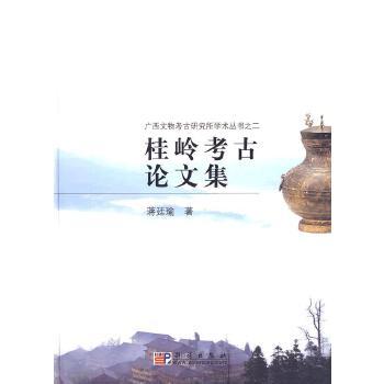 桂岭考古论文集