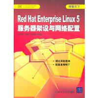 Red Hat Enterprise Linux 5服务器架设与网络配置(配光盘)(网管天下)