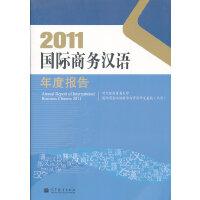 2011国际商务汉语年度报告