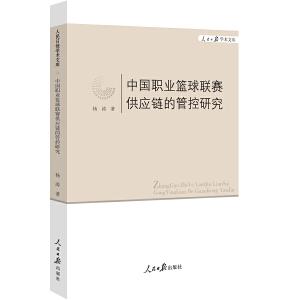 中国职业篮球联赛供应链的管控研究