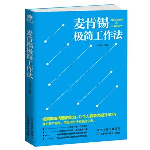 麦肯锡极简工作法 麦肯锡方法工作法麦肯锡思维问题分析与解决技巧书籍管理方面的书籍管理学企业管理书籍卓越工作方法