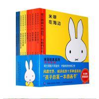 米菲双语绘本系列第一辑(全10册)全新修订版