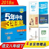 赠4本书 2018新版 五年中考三年模拟八年级下册语文人教版8八年级下册语文练习册5年中考3年模拟八下初中语文53初二