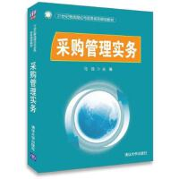 采购管理实务 马佳 9787302392019 清华大学出版社教材系列