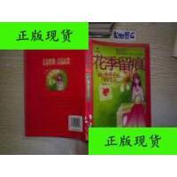 【二手旧书9成新】花季留痕:锁在玻璃盒里的回忆/男孩女孩皇冠新
