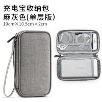 手机收纳袋 苹果iphone6/7保护套数据线充电宝布袋子收纳包