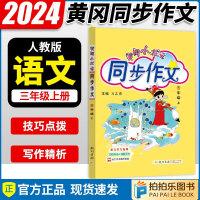 黄冈小状元同步作文三年级上 2021秋部编人教版三年级同步作文