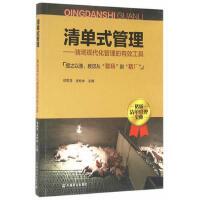 清单式管理――猪场现代化管理的有效工具 :邓莉萍,谈松林 9787109216105