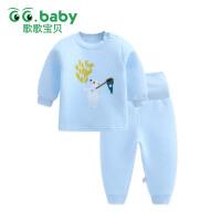 歌歌宝贝宝宝高腰内衣套装婴儿保暖夹棉睡衣秋冬儿童纯棉内衣套装