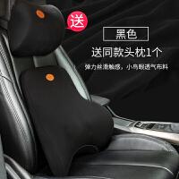 汽车腰靠腰枕腰垫靠背护腰车用座椅记忆棉透气四季头枕腰靠垫套装 黑色- 腰靠+送头枕1个