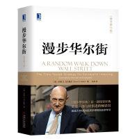 LZ漫步华尔街 原书第11版 马尔基尔著作 投资理论 金融投资*实操技巧 经济管理投资理财实操手册 MBA投资学教材