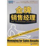 金牌销售经理:发现、训练和领导销售人员的行动指南(世界经典销售经理培训教材,苹果、微软、IBM、宝洁、联想、万科等企业