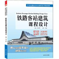 21世纪建筑学专业课程设计精品教材---铁路客站建筑课程设计