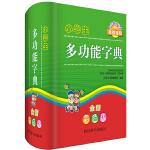 小学生多功能字典(全新彩色版) 新老版本随机发货