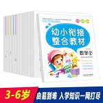 幼小衔接基础教程 全12册 (套装)