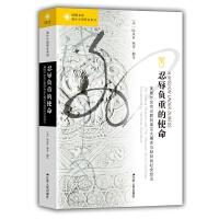 海外中国研究・忍辱负重的使命:美国外交官记载的南京大屠杀与劫后的社会状况