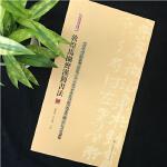 简帛书法大系:敦煌马圈湾汉简书法 二